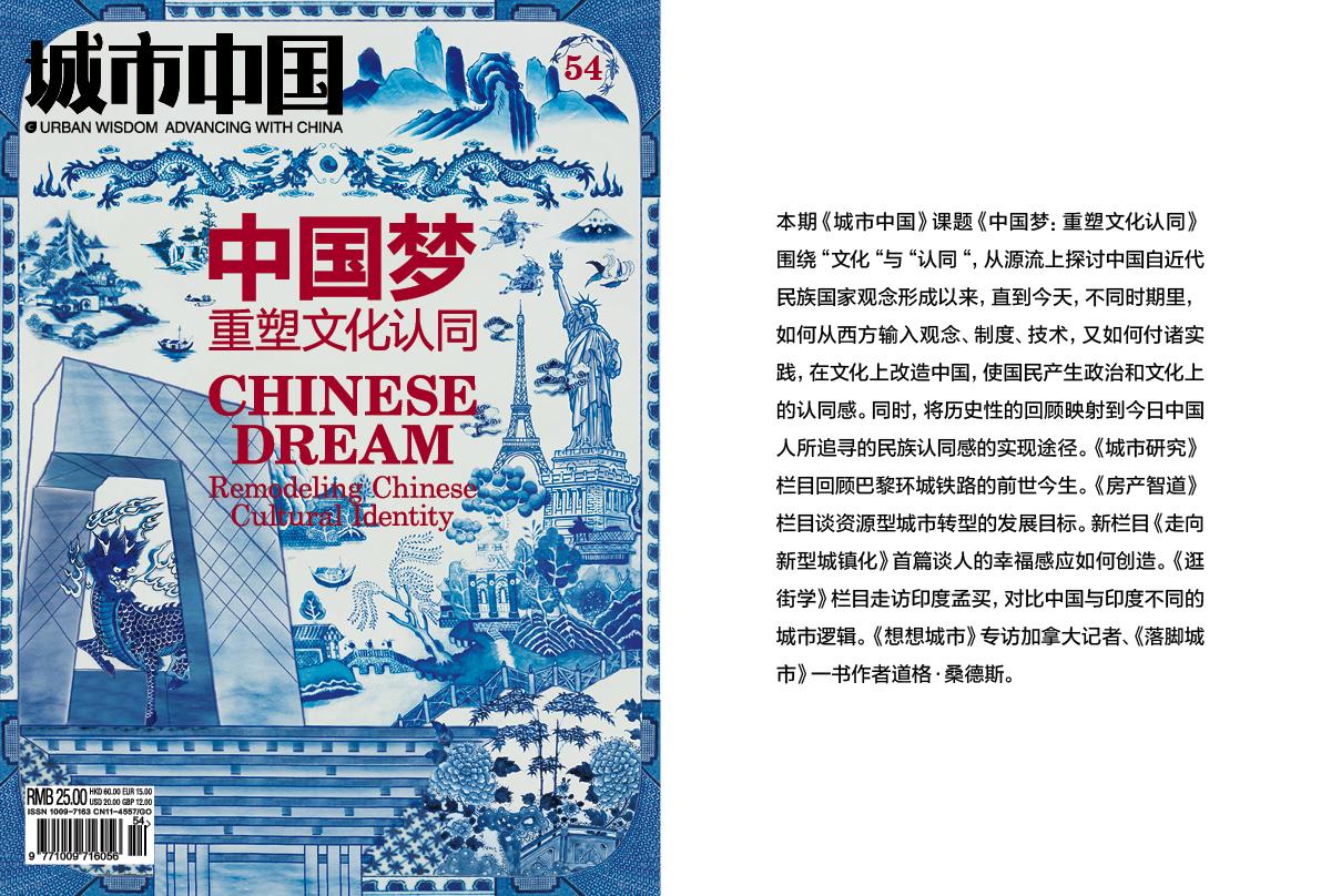 中国梦儿童创意画