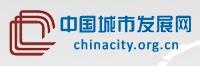 中国城市发展网