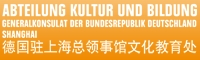 德国驻上海总领事馆文化教育处