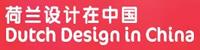 荷兰设计在中国